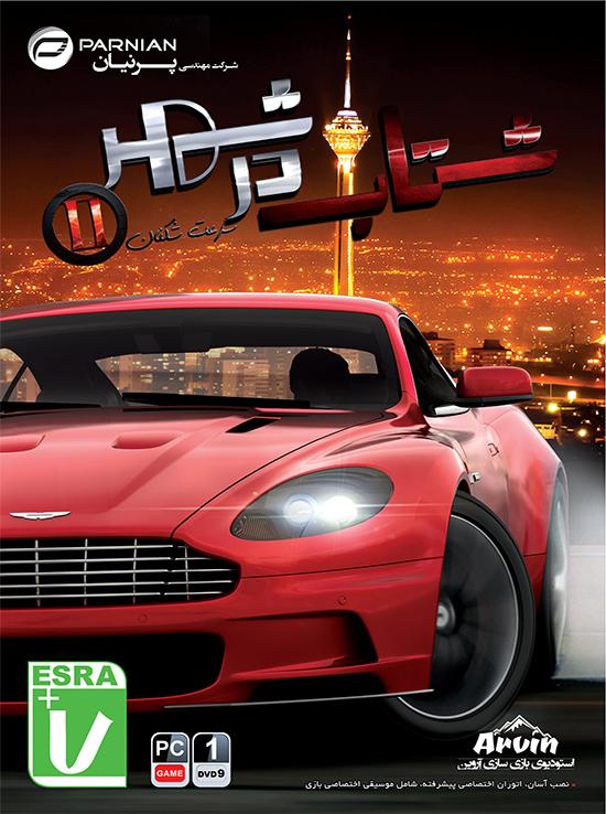 طرح روی جلد بازی شتاب در شهر2