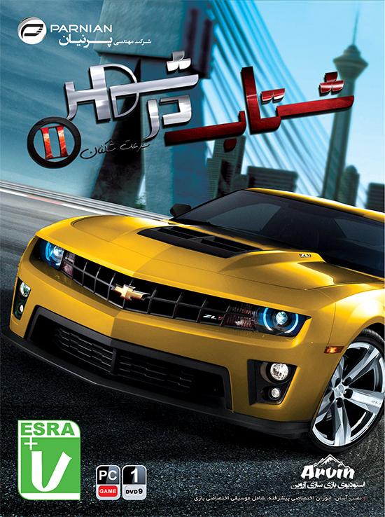 طرح جلد بازی شتاب در شهر2